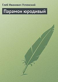 Глеб Успенский - Парамон юродивый