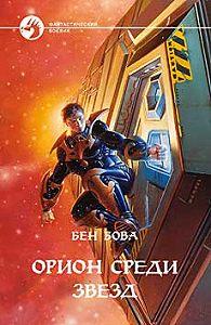 Бен Бова -Орион среди звезд