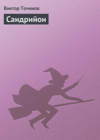 Виктор Точинов -Сандрийон