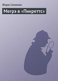 Жорж Сименон - Мегрэ в «Пикреттс»