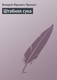 Валерий Примост -Штабная сука