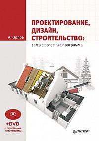 Андрей Орлов -Проектирование, дизайн, строительство: самые полезные программы