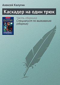 Алексей Калугин -Каскадер на один трюк