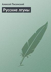 Алексей Писемский -Русские лгуны