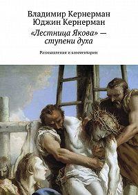 Юджин Кернерман -«Лестница Якова»– ступени духа. Размышления икомментарии