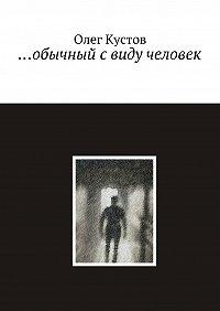 Олег Кустов - …обычный свиду человек