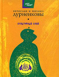 Вячеслав Дурненков -Вычитание земли