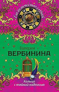 Валерия Вербинина -Кольцо с тайной надписью