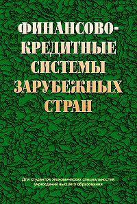 Коллектив авторов -Финансово-кредитные системы зарубежных стран