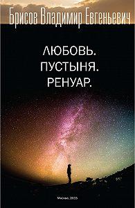 Владимир Брисов - Любовь. Пустыня. Ренуар