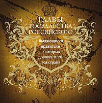 Юрий Лубченков -Главы государства российского. Выдающиеся правители, о которых должна знать вся страна