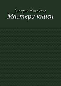 Валерий Михайлов -Мастера книги