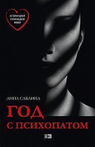 Анна Саблина -Год с психопатом