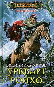 Василий Сахаров -Уркварт Ройхо