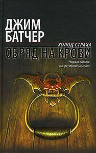 Джим Батчер -Обряд на крови