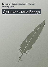 Георгий Виноградов -Дети капитана Блада