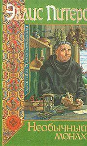 Эллис Питерс -Необычный монах