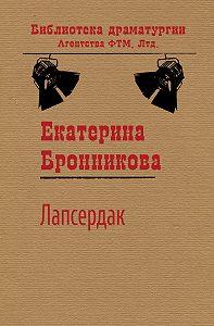 Екатерина Бронникова -Лапсердак