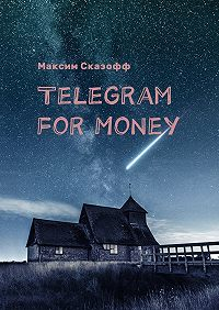 Максим Сказофф -Telegram for Money