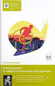 Ольга Красникова -Опоздания и невыполненные обещания