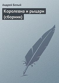Андрей Белый -Королевна и рыцари (сборник)