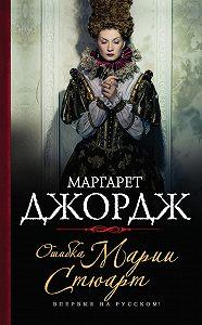 Маргарет Джордж -Ошибка Марии Стюарт