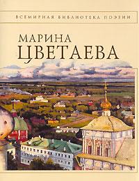 Марина Цветаева - Полное собрание стихотворений