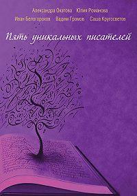 Саша Кругосветов -Пять уникальных писателей (сборник)