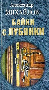 Александр Михайлов -Байки с Лубянки
