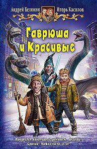 Андрей Белянин, Игорь Касилов - Гаврюша и Красивые