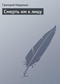 Григорий Неделько -Смерть им к лицу