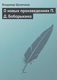 Владимир Шулятиков -О новых произведениях П. Д. Боборыкина