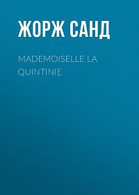 Жорж Санд -Mademoiselle La Quintinie