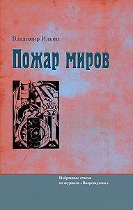 Владимир Николаевич Ильин -Пожар миров. Избранные статьи из журнала «Возрождение»