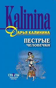Дарья Калинина -Пестрые человечки