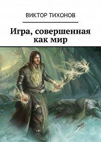 Виктор Тихонов -Игра, совершенная какмир