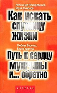 Любовь Бескова -Путь к сердцу мужчины и... обратно
