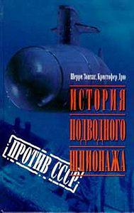 Шерри Шерри Зонтаг -История подводного шпионажа против СССР