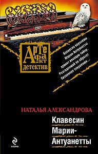 Наталья Александрова - Клавесин Марии-Антуанетты