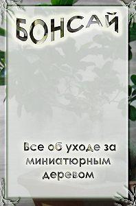 Илья Мельников -Все об уходе за миниатюрным деревом