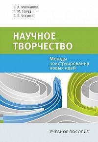 Валерий Михайлов -Научное творчество. Методы конструирования новых идей