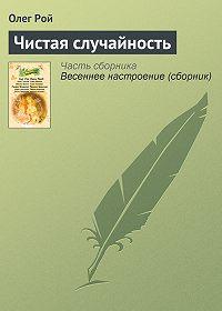 Олег Рой -Чистая случайность