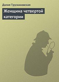 Далия Трускиновская -Женщина четвертой категории