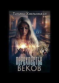 Татьяна Хмельницкая -Перехлестье веков. Не Этот Мир