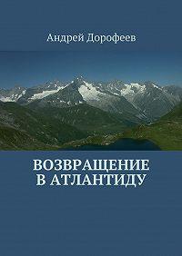 Андрей Дорофеев - Возвращение вАтлантиду