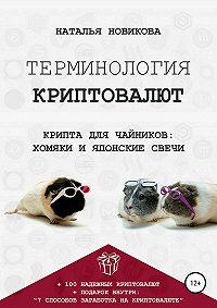 Наталья Новикова -Терминология криптовалют. Крипта для чайников: хомяки и японские свечи