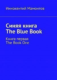 Иннокентий Мамонтов -Синяя книга. The Blue Book. Книга первая. The Book One