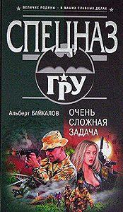 Альберт Байкалов -Очень сложная задача