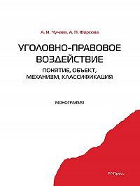 Анна Фирсова -Уголовно-правовое воздействие: понятие, объект, механизм, классификация