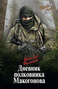 Вячеслав Немышев -Дневник полковника Макогонова